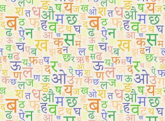 sanskrit pattern